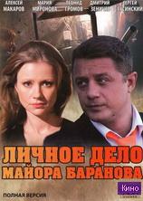 Фильм Личное дело майора Баранова (2012)