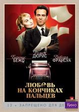 Фильм Любовь на кончиках пальцев (2012)