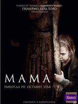 Фильм Мама (2013)