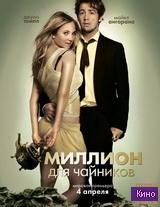 Фильм Медный чайник (2012)