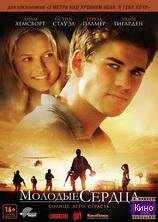 Фильм Молодые сердца (2012)
