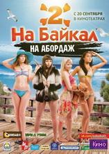 Фильм На Байкал 2. На абордаж (2012)