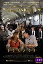 Фильм Накануне вечером (2012)