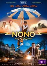 Фильм Ноно мальчик-детектив (2012)