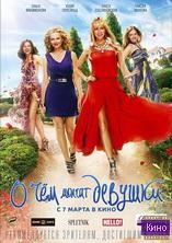 Фильм О чём молчат девушки (2013)