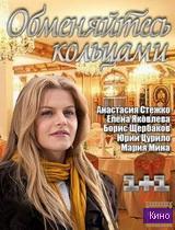 Фильм Обменяйтесь кольцами (2012)