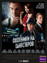 Фильм Охотники на гангстеров (2013)