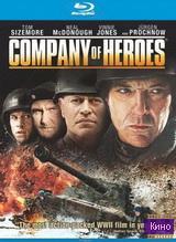 Фильм Отряд героев (2013)