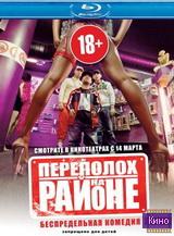 Фильм Переполох на районе (2012)