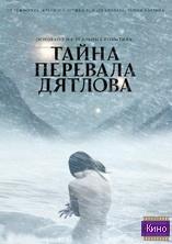 Фильм Перевал Дятлова (2013)