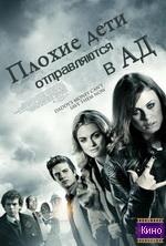 Фильм Плохие дети отправляются в ад (2012)