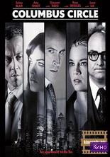 Фильм Площадь Колумба (2012)