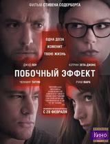 Фильм Побочный эффект (2013) (2013)