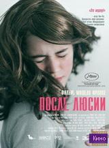 Фильм После Люсии (2012)