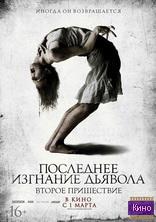 Фильм Последнее изгнание дьявола: Второе пришествие (2013)