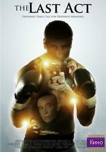 Фильм Последний акт (2012)