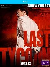 Фильм Последний магнат (2012)