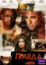Фильм Правда (2012)
