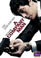 Фильм Представитель компании (2012)