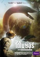 Фильм Проект Динозавр (2012)