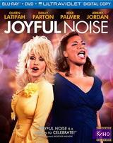 Фильм Радостный шум (2011)