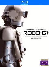 Фильм Робот Джи (2012)