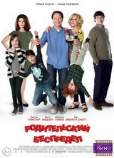 Фильм Родительский беспредел (2012)