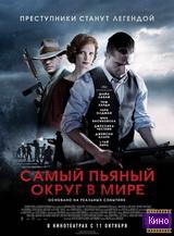 Фильм Самый пьяный округ в мире (2012)