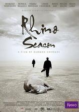 Фильм сезон все серии носорогов (2012)