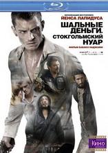 Фильм Шальные деньги: Стокгольмский нуар (2012)