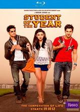 Фильм Студент года (2012)