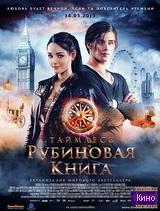 Фильм Таймлесс. Рубиновая книга (2013)