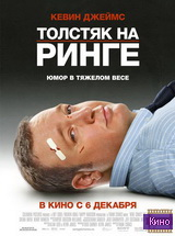 Фильм Толстяк на ринге (2012)
