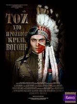 Фильм Тот, Кто Прошел Сквозь Огонь (2011)