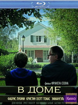 Фильм В доме (2012)
