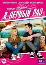 Фильм В первый раз (2012)