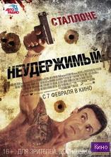 Фильм Выстрел в голову (2012)