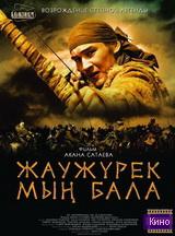 Фильм Войско Мын Бала (2011)