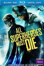 Фильм Все супергерои должны погибнуть (2011)