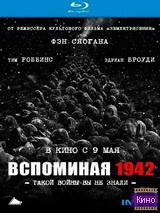 Фильм Вспоминая 1942 (2012)