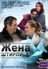 Фильм Жена Штирлица (2012)