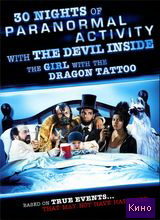 Фильм 30 ночей паранормального явления с одержимой девушкой с татуировкой дракона