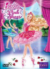 Фильм Barbie: Балерина в розовых пуантах