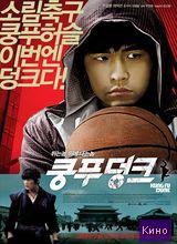Фильм Баскетбол в стиле Кунг-Фу