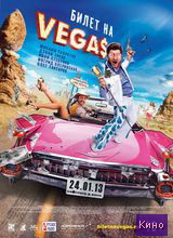 Фильм Билет на Vegas
