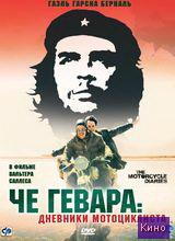 Фильм Че Гевара: Дневники мотоциклиста