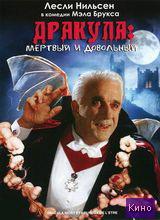 Фильм Дракула: мертвый и довольный
