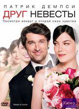 Фильм Друг невесты