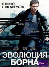 Фильм Эволюция Борна