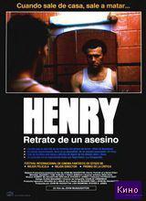 Фильм Генри: Портрет серийного убийцы